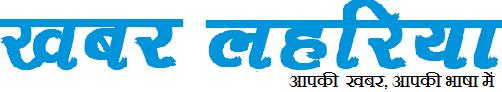 खबर लहरिया – Khabar Lahariya