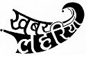 khabar_lahariya_logo_12 (1)