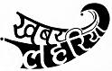 Khabar Lahariya - खबर लहरिया : आपकी खबर, आपकी भाषा में