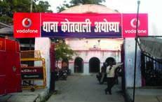 Pura - Ayodhya Thana web
