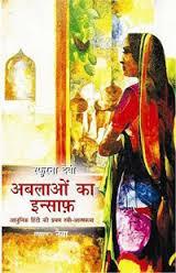 05-02-15 Mahila Mudda - Purwa - Ablaaon ka Insaaf for web