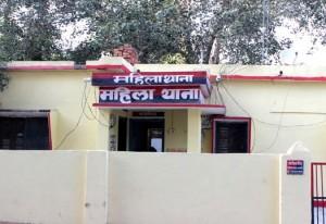 Mahoba - Mahila Thana web