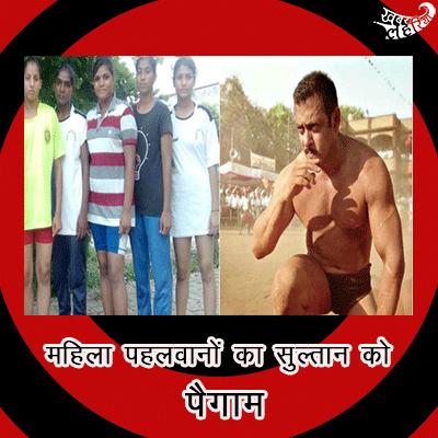 Mahila_pahalwan2