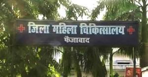 16-05-14 Kshetriya Faizabad - Mahila Hospital