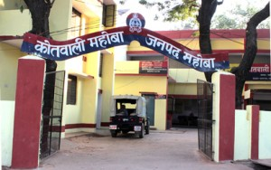 Mahoba - Kotwali