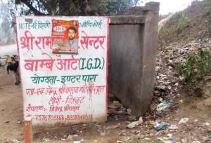 Ramnagar - Ramnagar Kasba Shauchalay