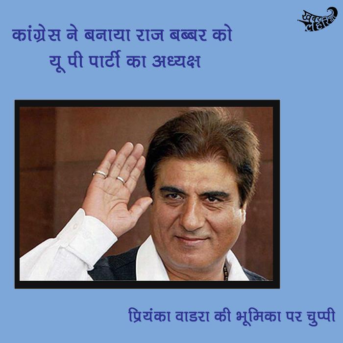 Rajbabbar5