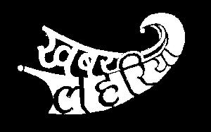 Khabar Lahariya (खबर लहरिया)