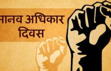 विश्व मानवाधिकार दिवस