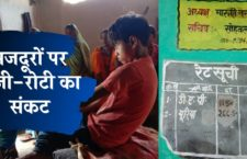 Crisis of livelihood in the family of MNREGA workers