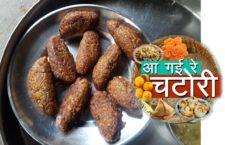 Rikwach recipe in hindi