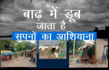 Every year people's houses are demolished by flood water