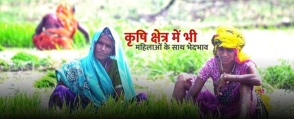 Increasing contribution of rural women in farming