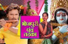 Bhojpuri industry celebrates Janmashtami