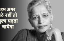 gauri lamkes journalist