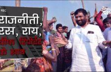 बिहार चुनाव में कौन से युवा मारेंगे पारी या फिर आएगी नितीश बारी?