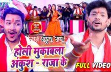 bhojpuri panch tadka