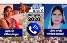 bihar elections 2020-episode 1