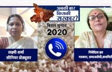 Bihar election podcast episode 3 khabar lahariya