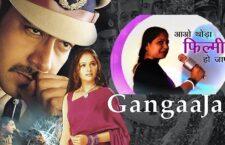 gangajal movie review 2020