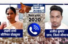 #biharelection Episode 4