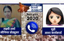 Biihar election 2020 episode 6