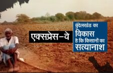 is banda express way benefitted to farmers