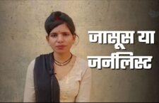 see how police convert rape incident into love matter
