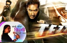 tezz movie review