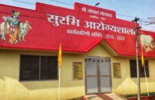 First Gaushala Hospital built in Dibrugarh