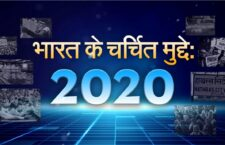 Historical issues of 2020 which are still in discussion