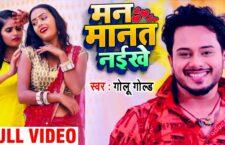 Listen to top super hit songs of Golu Gold in BHOJPURI Panch Tadka