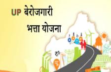 Uttar Pradesh unemployment allowance scheme, apply in this way