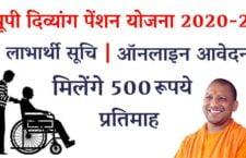 up-handicap-pension-scheme-apply-online