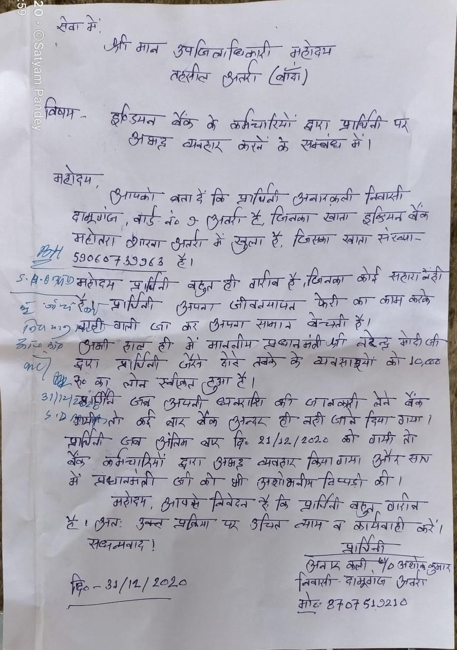 Why account holders are upset with Indian Bank Mohtra employees
