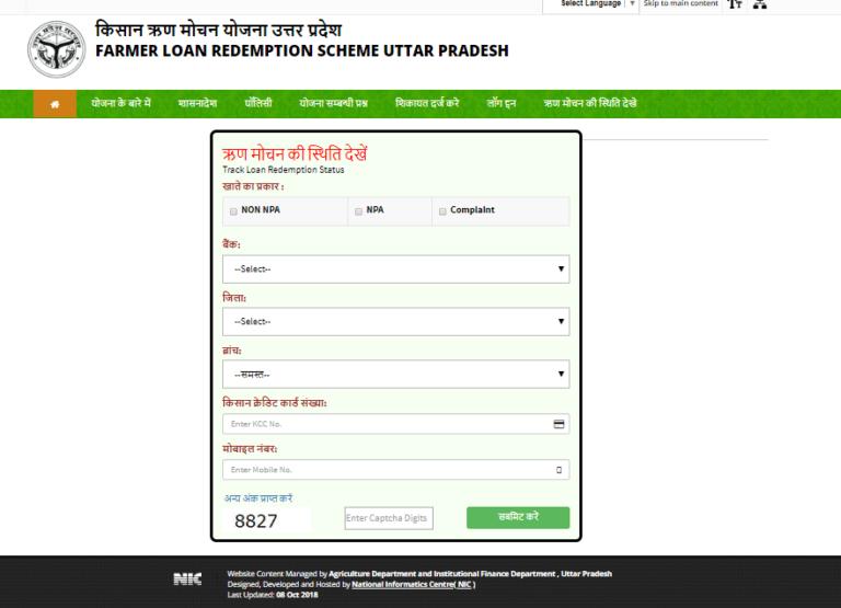 Uttar Pradesh Kisan loan waiver scheme 2021