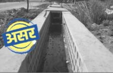 Water stream formed in the village with the initiative of Khabar Lahariya