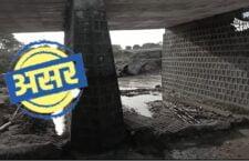 in mahoba new bridge on arjun river