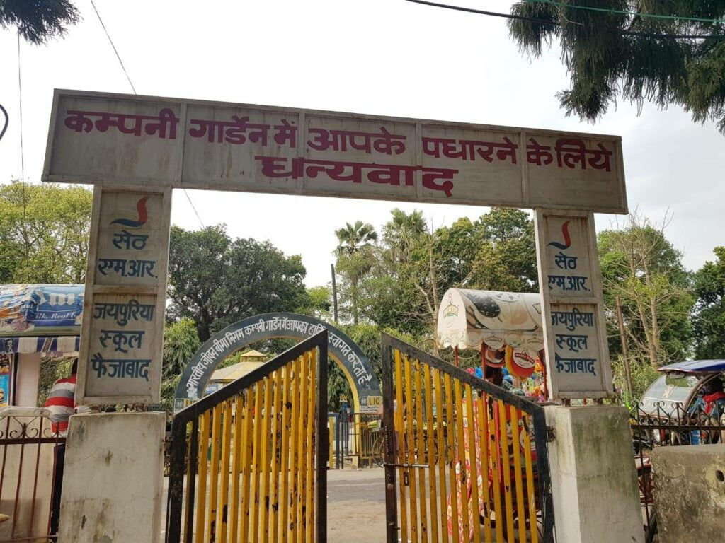 COMAPNY GARDEN ENTRY GATE OF FAIZABAAD