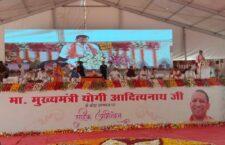 Listen to Chief Minister Yogi Adityanath's speech live from Banda
