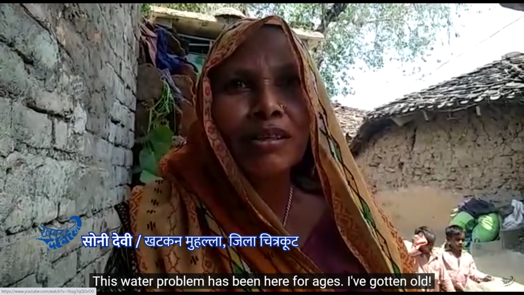 Soni Devi of the Dalit neighbourhood of Khatkan in Chitrakoot can't recall a time without water-woes. 2019.
