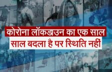 one year of lockdown : Life of laborers not back on track till now