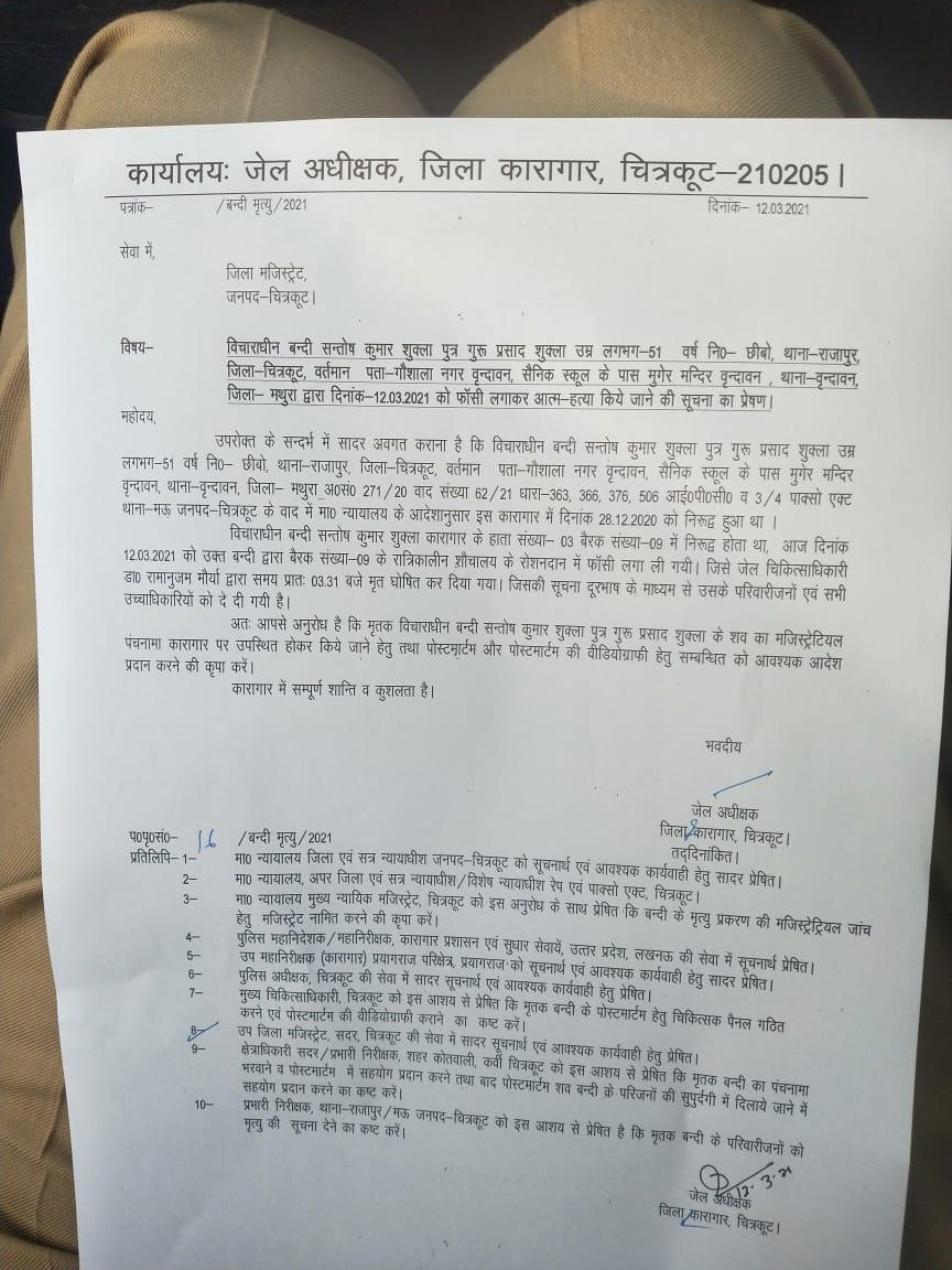Prisoner in Chitrakoot jail hanged