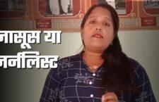 अयोध्या में क्यों बढ़ रहे रोज़ अपहरण के मामले? देखिये जासूस या जनर्लिस्ट में