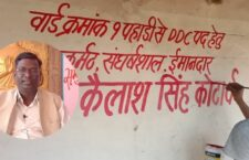 panchayat election 2021 Meet Kailash Buddhist, engaged in the service of the villagers