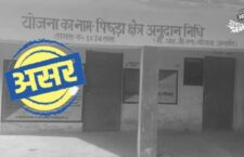 Straw filled in secretariat after khabar lahariya news effect secretariat Cleaning up after reporting