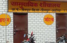 in-mahoba-community-toilet-locked