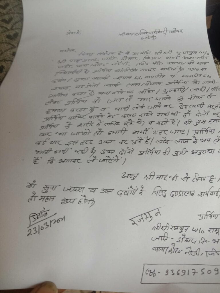 in banda Women harassed by molestation demanded justice