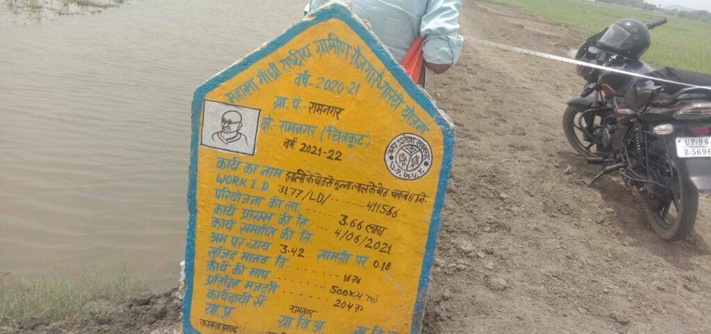 चित्रकूट: संपर्क मार्ग के बनने से टलीं ग्रामीणों की कई परेशानियां