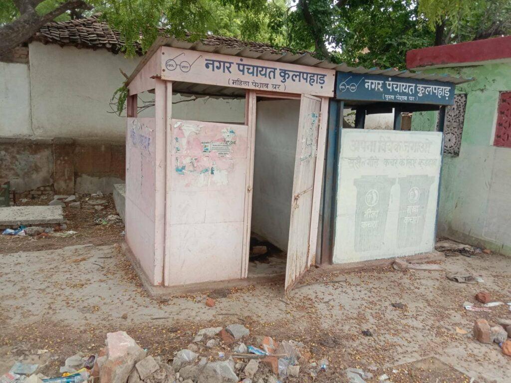 महोबा के खराब पड़े नगर निगम शौचालय